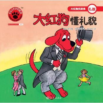 大红狗懂礼貌(2017年新版) 面世50年来,大红狗受到世界各国儿童的喜爱,已成为风靡全球的经典形象!