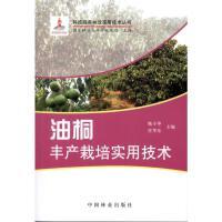 油桐丰产栽培实用技术 中国林业出版社