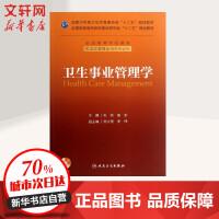 卫生事业管理学/张亮/十二五规划卫生事业管理学/张亮/十二五规划 张亮