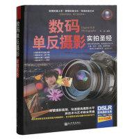 数码单反摄影从入门到精通 第二版 单反相机摄影拍照教程大全拍摄技巧学习宝典 数码单反摄影技巧大全 摄影书 摄影笔记