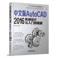 中文版AutoCAD 2016机械设计从入门到精通(含盘)