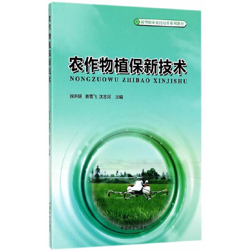 农作物植保新技术(新型职业农民培育系列教材)