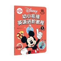 迪士尼.幼小衔接英语进阶教程(1)(赠MP3下载 二维码听读)