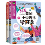 跟着美国小学课本学单词+阅读套装(全2册)