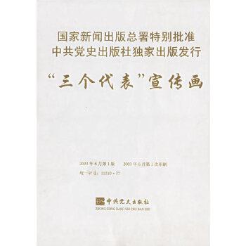 代表中国先进生产力的发展要求(八开)