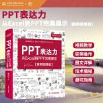 PPT表达力:从Excel到PPT完美展示(案例视频版)