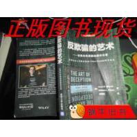 【二手旧书9成新】反欺骗的艺术:世界传奇黑客的经历分享