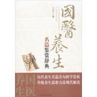 国医养生名篇鉴赏辞典 王庆其 编