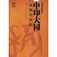 【新书店正版】CHINDIA/中印大同:理想与实现 谭中 宁夏人民出版社 9787227034643