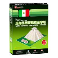 有趣的三维立体拼图―迷你墨西哥玛雅金字塔