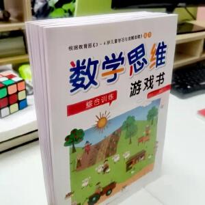 【限时秒杀包邮】 儿童数学思维训练游戏书共6册 3-6岁儿童启蒙认知数学专注力益智思维游戏 幼儿左右脑智力开发幼小衔接图书