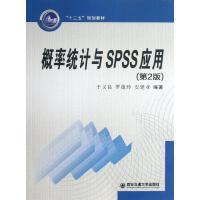 概率统计与SPSS应用 于义良//罗蕴玲//安建业