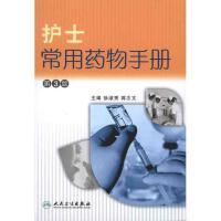 护士常用药物手册(第3版) 人民卫生出版社