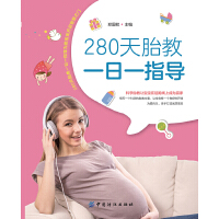280天胎教一日一指��