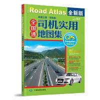 全国通司机实用地图集:高速公路・导航版 天域北斗数码科技有限公司 9787503161834