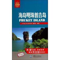 海岛明珠普吉岛 测绘出版社
