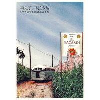 【二手旧书9成新】 再见了,马拉卡纳 (巴西)戈乌迪奥,姚京明 人民文学出版社