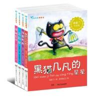 蓝狐狸桥梁书系列(全4册,汤素兰作品集)