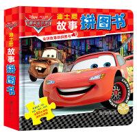 正版授权 迪士尼故事拼图书:赛车总动员