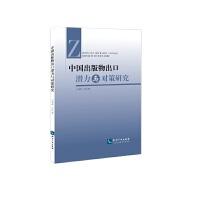 中国出版物出口潜力与对策研究
