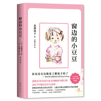 窗边的小豆豆(2018版) 新版隆重上市,影响20世纪的儿童文学杰作,中文简体版已突破1100万册,再也没有比她更了解孩子的了