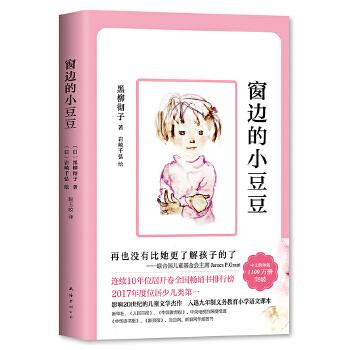"""窗边的小豆豆(2018版) 影响20世纪的儿童文学杰作,中文简体版已突破1300万册,入选九年制义务教育小学语文课本,教育专家联袂推荐。这是一段真实的故事,被退学的""""小豆豆""""在充满爱与温暖的巴学园中快乐成长。爱心树童书"""