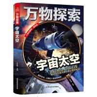 万物探索 实景超清图精装版 宇宙太空 青少版科普类中小学生8~16岁课外书籍 人生必读书百科系