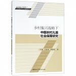 乡村振兴战略下中国农村儿童社会保障研究