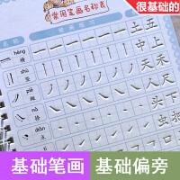 儿童楷书笔画笔顺偏旁字帖幼儿学前小学生基础练字帖凹槽反复使用