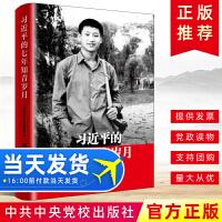 【送宪法】 习近平的七年知青岁月 精装版 中共中央党校出版社 9787503561641