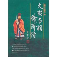 正版书籍 9787537832939大明名相徐阶传 沈敖大 北岳文艺出版社