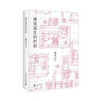 建筑诞生的时刻(日本新生代最有才华建筑师之一的创作手记)
