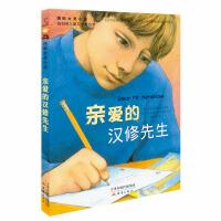 国际大奖小说――亲爱的汉修先生