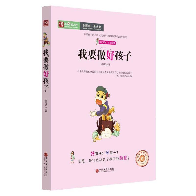 我要做好孩子 中小学语文新课标必读 全民阅读倡导者朱永新作序 新悦读之旅系列丛书