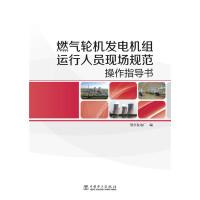 燃气轮机发电机组运行人员现场规范操作指导书