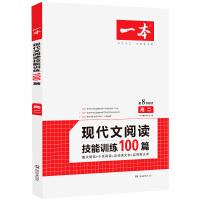 一本高二现代文阅读技能训练100篇第8次修订含论述类文本实用类文本小说阅读散文阅读训练
