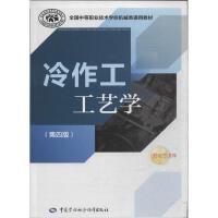 冷作工工艺学(第4版) 中国劳动社会保障出版社