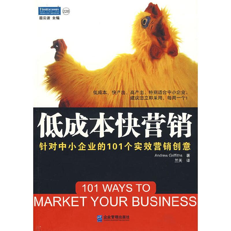 低成本快营销:针对中小企业的101个实效营销创意(此书已出新版http://product.dangdang.com/23348971.html)