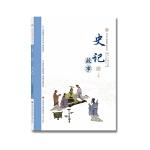 """""""讲好中国故事""""系列丛书―史记故事(上册)"""