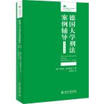 德国大学刑法案例辅导(新生卷・第三版)