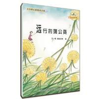 大自然幻想微童话集注音美绘版远行的蒲公英 王一梅,王咏志 9787537663649