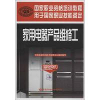 家用电器产品维修工 基础知识 中国就业培训技术指导中心 编