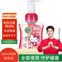 Dettol滴露Hello-kitty款泡沫抑菌洗手液樱桃芬芳香250ml泡沫细腻温和护肤双手有效抑菌99.9%