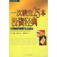 【二手旧书8成新】次读完投资经典 里奥・高夫 吉林人民出版社 9787206034824