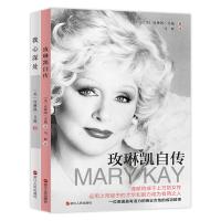 玫琳凯自传:一位美国最有活力的商业女性的成功故事+我心深处 2册套装 玫琳凯・艾施商业女性经典 女性成功励志人物传记书籍