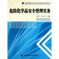 危险化学品安全管理实务 中国劳动社会保障出版社