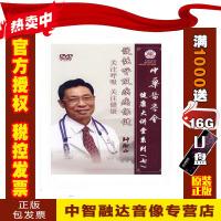 正版包票慢性呼吸疾病保健:中华医学会健康大讲堂系列(七)(DVD