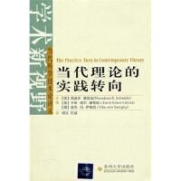 【旧书二手书85成新】《当代科学技术论译丛--当代理论的实践转向》夏兹金,塞蒂