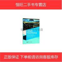 【二手旧书8成新】车载通信与动态导航系统 祁晖 等 著 国防工业出版社 9787118115383