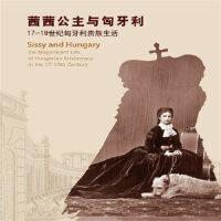 【旧书二手书9成新】茜茜公主与匈牙利:1719世纪匈牙利贵族生活 上海博物馆著作 9787547914762 上海书画
